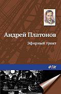 Андрей Платонов -Эфирный тракт