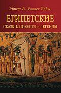 Уоллис Бадж -Египетские сказки, повести и легенды
