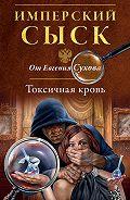 Евгений Сухов - Токсичная кровь