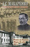 Антон Семенович Макаренко - Педагогические поэмы. «Флаги на башнях», «Марш 30 года», «ФД-1»