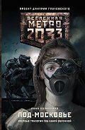 Анна Калинкина -Метро 2033: Под-Московье (сборник)