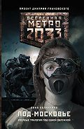Анна Владимировна Калинкина -Метро 2033: Под-Московье (сборник)