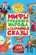 Народное творчество - Мифы русского народа и былинные сказы