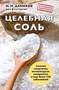 Николай Даников - Целебная соль