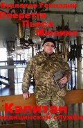 Геннадий Бурлаков -Капитан медицинской службы. Оперетта-пьеса-мюзикл