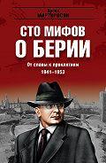 Арсен Мартиросян -От славы к проклятиям. 1941–1953 гг.
