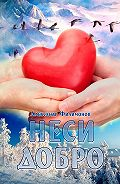 Александр Филимонов -Неси добро