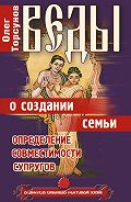 Олег Торсунов - Веды о создании семьи. Определение совместимости супругов