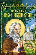 Иван Чуркин - Преподобный Никон Радонежский