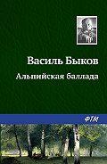 Василий Владимирович Быков -Альпийская баллада