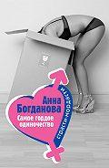 Анна Богданова -Самое гордое одиночество