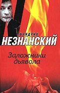 Фридрих Незнанский - Заложники дьявола