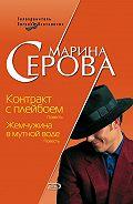 Марина Серова - Контракт с плейбоем