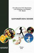 В. Пискунов -Здоровый образ жизни