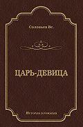 Всеволод Соловьев -Царь-девица