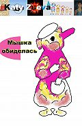 Екатерина Зуева -Мышка обиделась