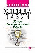 Женевьева Табуи - 20 лет дипломатической борьбы