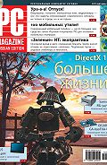 PC Magazine/RE -Журнал PC Magazine/RE №06/2010