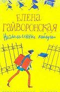 Елена Гайворонская -Несломленные каблучки