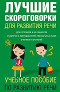 Елена Валерьевна Лаптева -Лучшие скороговорки для развития речи