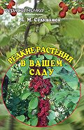 Александр Селиванов - Редкие растения в вашем саду