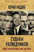 Юрий Модин -Судьбы разведчиков. Мои кембриджские друзья