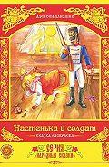 Алексей Алнашев -Настенька и солдат