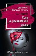 Ирина Градова - Соло на раскаленной сцене