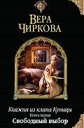Вера Чиркова -Свободный выбор