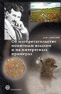 Дмитрий Юрьевич Соколов -Об изобретательстве понятным языком и на интересных примерах