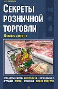 Алексей Новаков -Секреты розничной торговли. Вопросы и ответы
