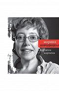 Марина Яковлевна Бородицкая -Крутится-вертится (сборник)