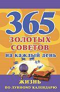 Наталья Судьина -365 золотых советов на каждый день. Жизнь по лунному календарю