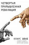 Клаус Шваб -Четвертая промышленная революция