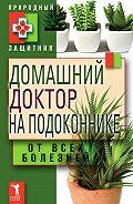 Ю. Николаева - Домашний доктор на подоконнике. От всех болезней