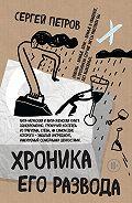 Сергей Петров -Хроника его развода (сборник)