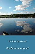 Валерий Бронников -Про Витю и его друзей