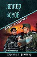Богдан Сушинский - Ветер богов