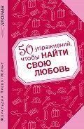 Жеральдин Прево-Жиянт -50 упражнений, чтобы найти свою любовь