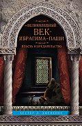 Хестер Д. Дженкинс - Великолепный век Ибрагима-паши. Власть и предательство