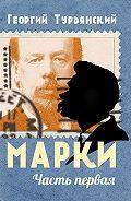 Георгий Турьянский -Марки. Филателистическая повесть. Книга 1