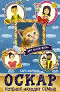 Сара Хоукинс -Оскар. Котёнок находит семью