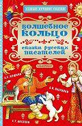 Александр Сергеевич Пушкин -Волшебное кольцо. Сказки русских писателей