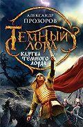 Александр Прозоров -Клятва Темного Лорда