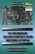 Ричард Ямароне - Основные экономические индикаторы. Учебное пособие
