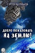 Сергей Бугримов -Добро пожаловать на Землю!