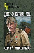 Сергей Михеенков -Днепр – солдатская река