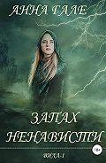 Анна Гале -Вила-1. Запах ненависти