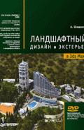 Андрей Шишанов -Ландшафтный дизайн и экстерьер в 3ds Max