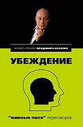 Владимир Козлов -Убеждение: «минные поля» переговоров